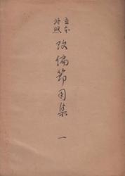 書籍 五本対照 改編節用集 1 亀井孝編