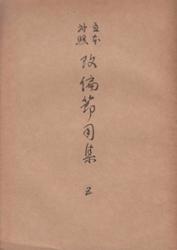 書籍 五本対照 改編節用集 5 亀井孝編