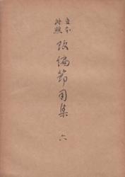書籍 五本対照 改編節用集 6 亀井孝編