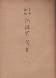 書籍 五本対照 改編節用集 8 亀井孝編