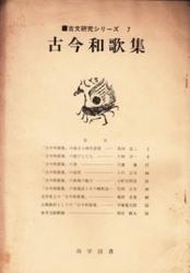 書籍 古文研究シリーズ 7 古今和歌集 尚学図書