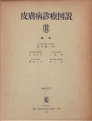 書籍 皮膚病診療図説 II 原田儀一郎 他 金原出版株式会社