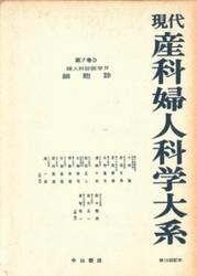 書籍 細胞診 現代産科婦人科学大系 7D 中山書店