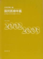 書籍 平成14年度版 国民医療年鑑 2002-2003 日本医師会編 春秋社