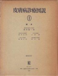 書籍 皮膚病診療図説 I 原田儀一郎 他 金原出版株式会社