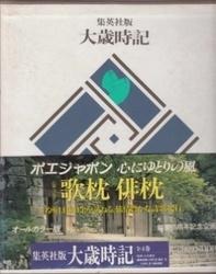 書籍 大歳時記 3 歌枕・俳枕 山本健吉 集英社