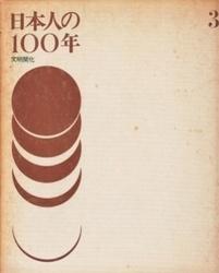 書籍 日本人の100年 3 文明開化 世界文化社