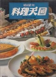 書籍 料理天国 味は道づれ 柴田書店出版部編 柴田書店