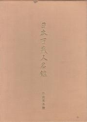 書籍 日本百歳人名鑑 1989 日本百歳会