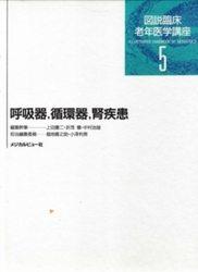 書籍 図説臨床老年医学講座 5 呼吸器 循環器 腎疾患 メジカルビュー社