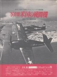 書籍 写真集 米国の戦闘機 記録写真選集 5 雑誌 丸 編集部編 光人社