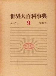 書籍 世界大百科事典 9 ケ-ケン 平凡社