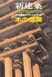 書籍 新建築 1992 新木造建築のデザインとディテール 木の空間 12月臨時増刊 新建築社