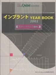 書籍 インプラント Year Book 2002 そのシステムと臨床 Quint essence クインデッセンス出版