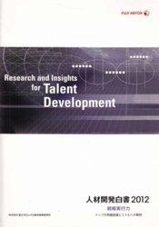 書籍 人材開発白書 2012 戦略実行力 富士ゼロックス総合教育研究所