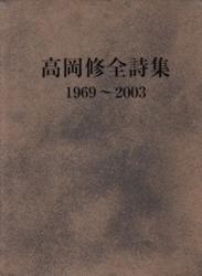 書籍 高岡修全詩集 1969-2003 シャプラン