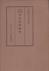 書籍 学校経営細案 山崎力之介 第一出版協会