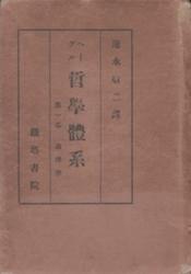 書籍 哲学体系 第一部 論理学 ヘーゲル 鉄塔書院