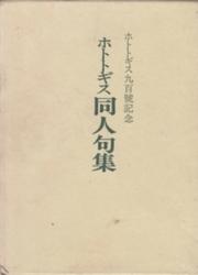 書籍 ホトトギス 同人句集 ホトトギス同人句集刊行会