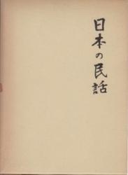 書籍 日本の民話 4 宮城篇 みちのく篇 山田野理夫 未来社