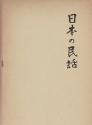 書籍 日本の民話 10 信濃篇 越中篇 佐伯安一 他 未来社