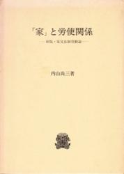 書籍 家 と労使関係 内山尚三 法政大学出版局