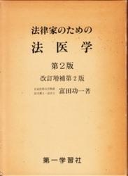 書籍 法律家のための法医学 改訂増補第2版 富田功一 第一学習社