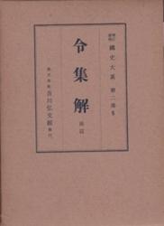 書籍 新訂増補 国史大系 令集解 後篇 第2部 5 吉川弘文館