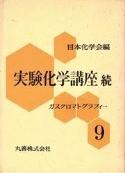 書籍 実験化学講座 続 9 ガスクロマトグラフィー 丸善