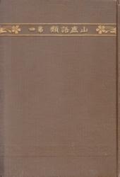 書籍 山鹿語類 第4 古川黄一 図書刊行会