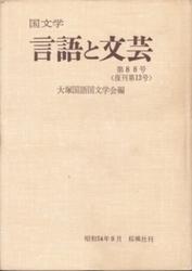 雑誌 国文学 言語と文芸 第88号 桜楓社