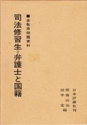 書籍 司法修習生 弁護士と国籍 原後山治 田中宏 日本評論社