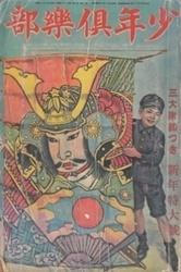 雑誌 少年倶楽部 第20巻 第1号 昭和8年1月1日発行