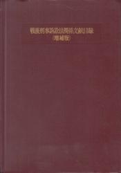 書籍 戦後刑事訴訟法関係文献目録 増補版 青林書院