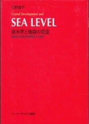 書籍 海水準と地殻の発達 星野通平 イージーサービス出版部