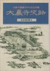 書籍 大巌寺史話 大巌寺開創450年記念出版 長谷川匡俊