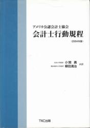 書籍 アメリカ公認会計士協会 会計士行動規程 2004年版 小関勇 柳田清治 TKC出版