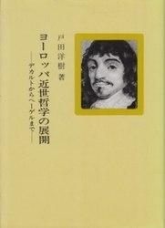 書籍 ヨーロッパ近世哲学の展開 デカルトからヘーゲルまで 戸田洋樹 八千代出版