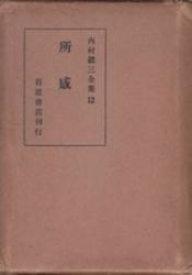書籍 内村鑑三全集 12 所感 岩波書店