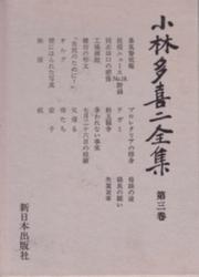 書籍 小林多喜二全集 第3巻 新日本出版社