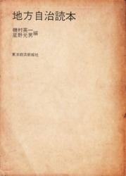書籍 地方自治読本 磯村英一 星野光男 東洋経済