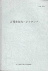 書籍 弁護士業務ハンドブック 14訂版 平成20年 日本弁護士連合会調査室