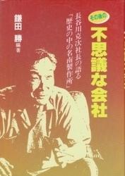 書籍 その後の不思議な会社 鎌田勝 総合経営教育研究所