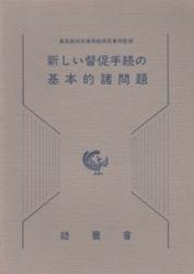 書籍 新しい督促手続の基本的諸問題 法曹会