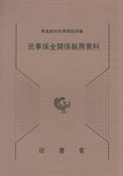 書籍 民事保全関係執務資料 法曹会