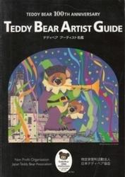 書籍 Teddy Bear Artist Guide テディベア アーティスト名鑑 日本テディベア協会