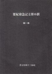 書籍 折口博士記念会紀要 第1集 西角井正慶 中央公論事業出版
