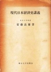 書籍 現代日本経済史講義 安藤良雄 東京大学出版会
