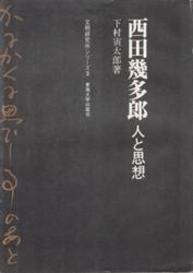 書籍 西田幾多郎 人と思想 下村寅太郎 東海大学出版会