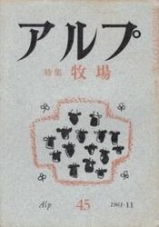 雑誌 アルプ 第45号 特集 牧場 精興社